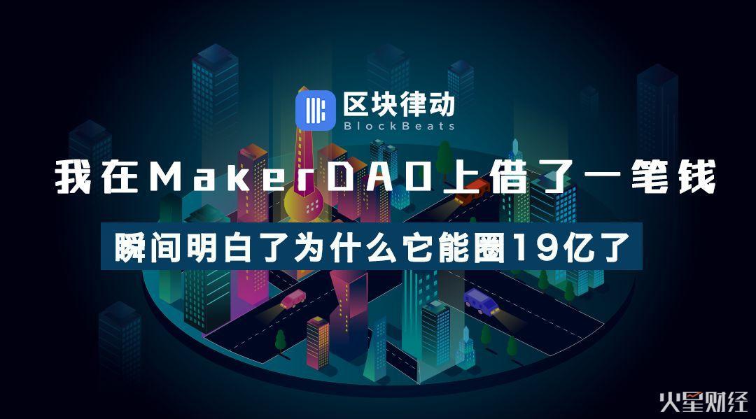 """我在MakerDAO上借了一笔钱,瞬间明白了为什么它能""""圈""""19 亿了"""