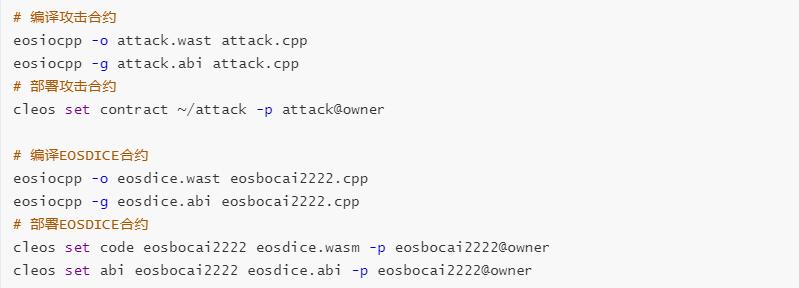 EOS dApp 漏洞盘点-EOSDice弱随机数漏洞一