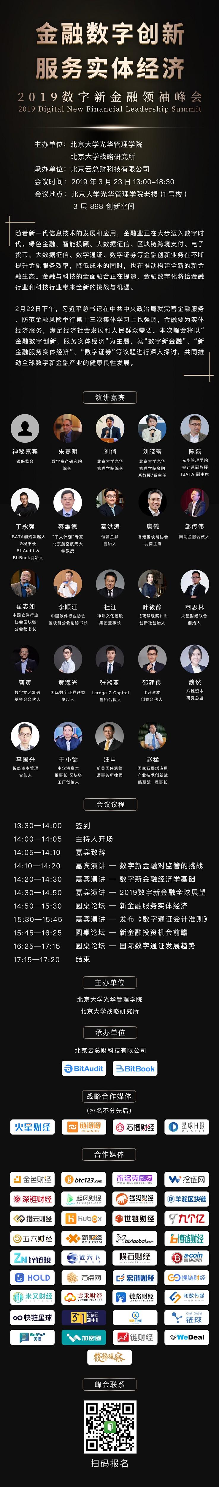 北大将举办2019 数字新金融领袖峰会,《数字通证会计准则》引关注