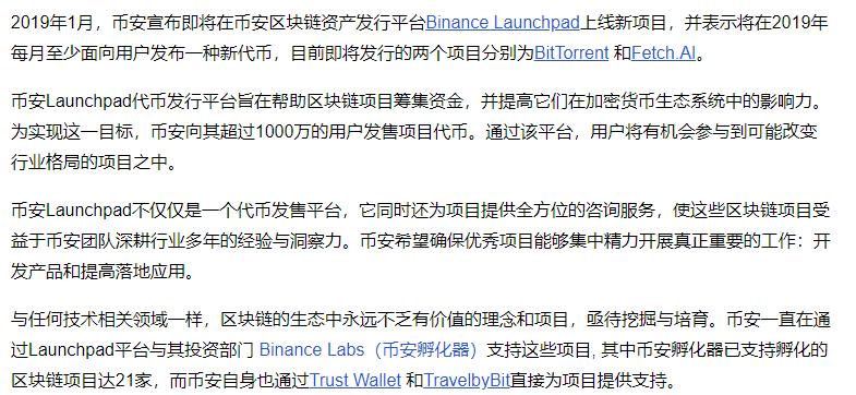 币安Launchpad让IEO变得炙手可热,但最终谁能向投资者负责
