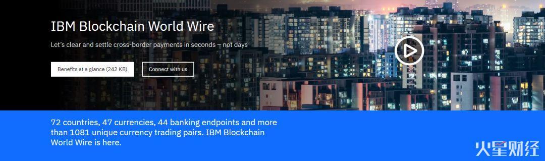 IBM布局区块链,跨境支付或将面临重新洗牌