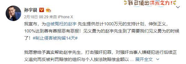 1000亿市值!马云用了十年,90后孙宇晨只用四个月就做到了!