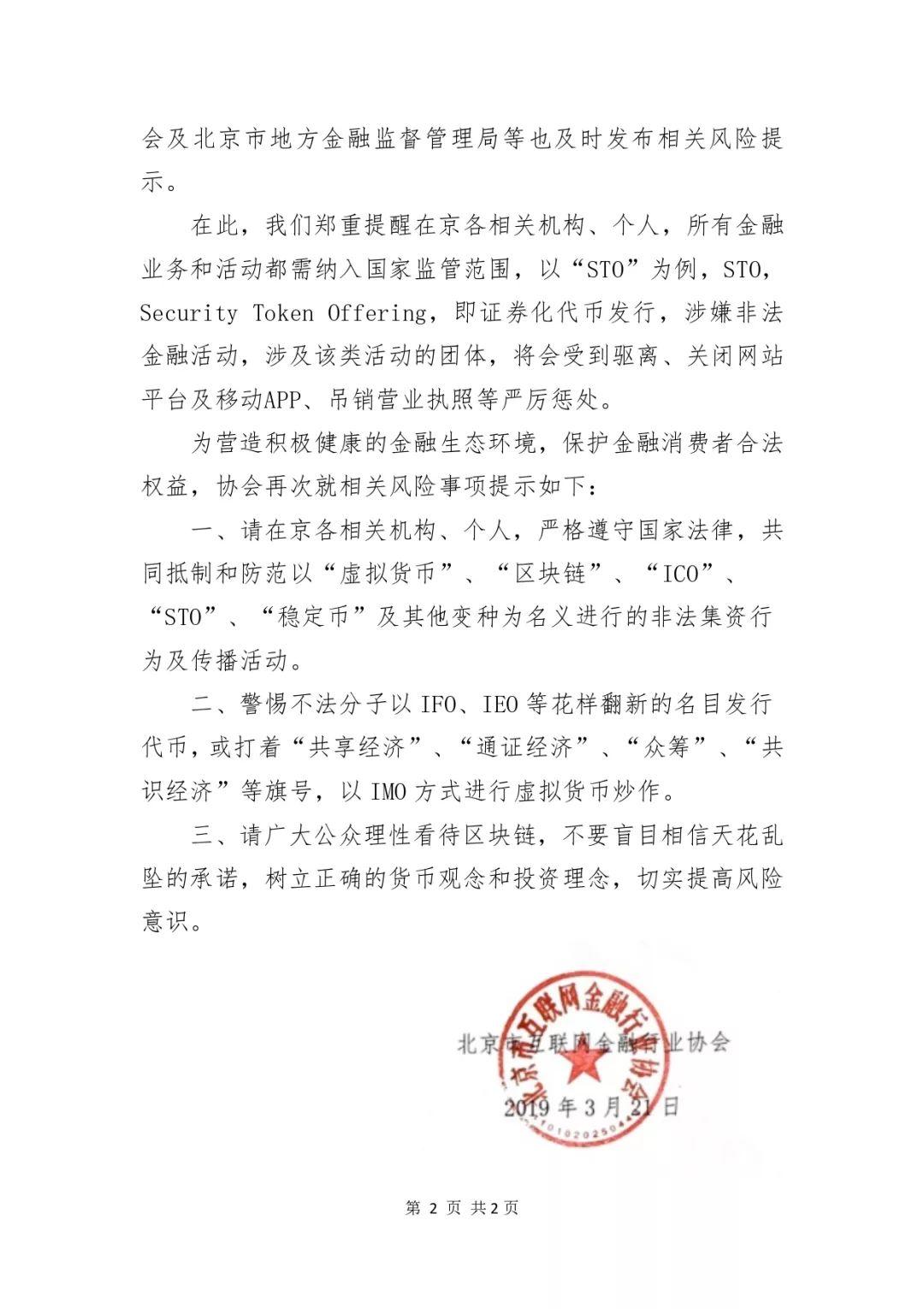 """北京互金协会发文,提醒""""警惕IEO等非法公开融资行为"""""""
