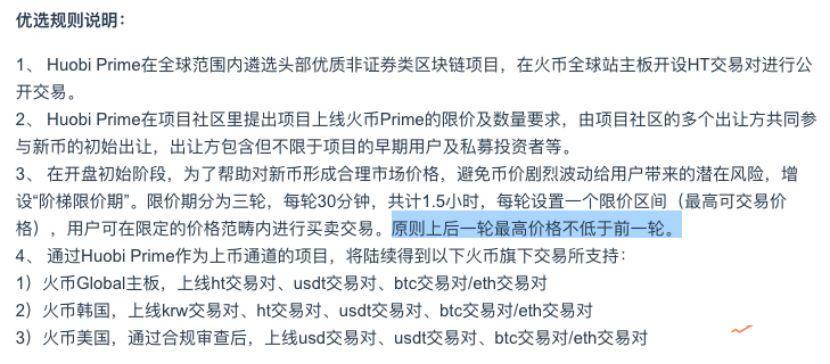 火币Prime抗击IEO
