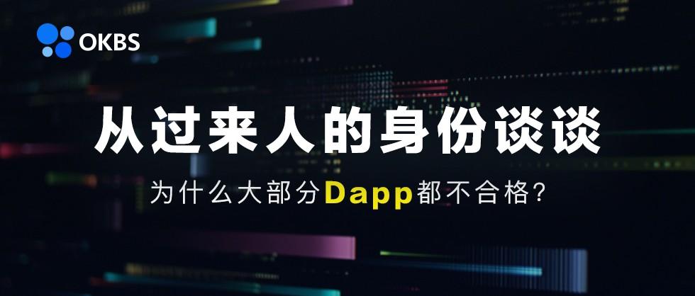 从过来人的身份谈谈,为什么大部分Dapp都不合格?