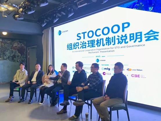 STOCOOP:建立于国与国之间,衔接数字证券产业链分工的跨平台业务协作机制