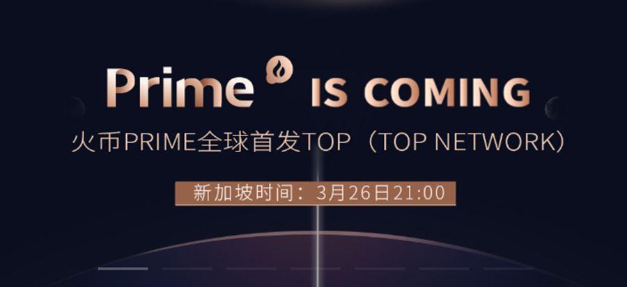 独家对话:4大原因促TOP Network成火币Prime首期项目