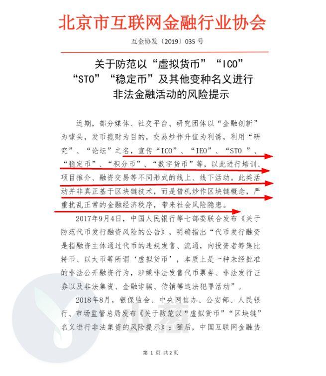 凉了STO又要凉IEO?北京互金协会威力真的那么大?