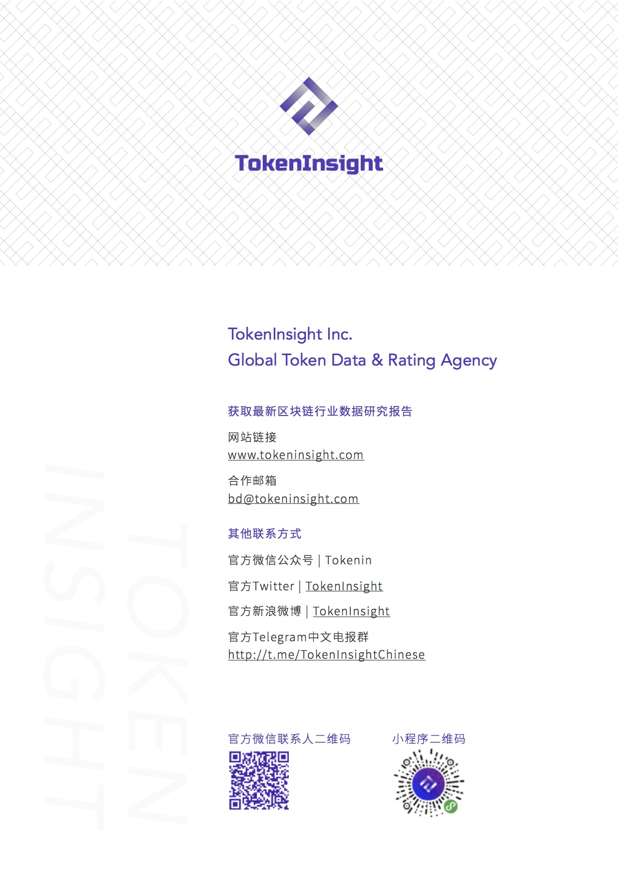交易所流动性案例研究 | TokenInsight