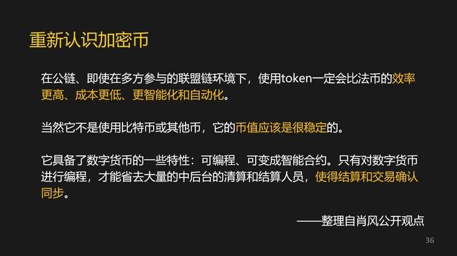 复星联合创始人梁信军:谁掌握了海量区块链账户,谁就是赢家