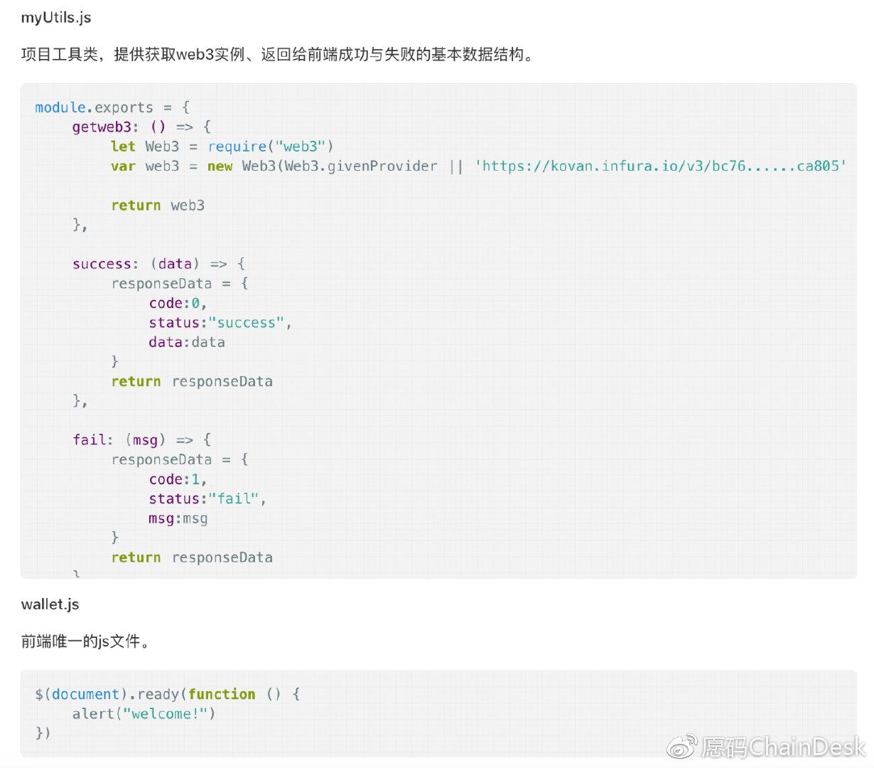 愿码(ChainDesk.CN):以太坊钱包开发 五-钱包项目整体架构设计