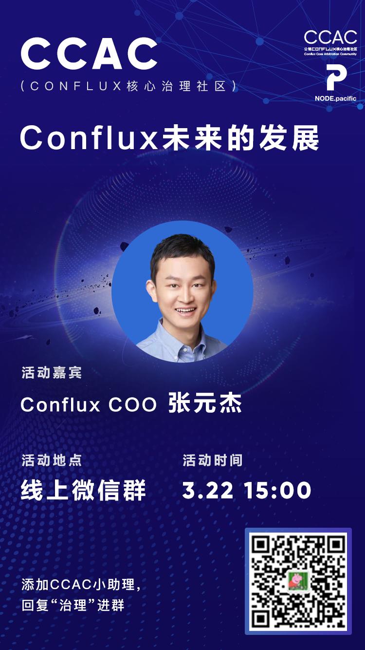 独家专访Conflux COO 张元杰 | 主题:Conflux未来的发展
