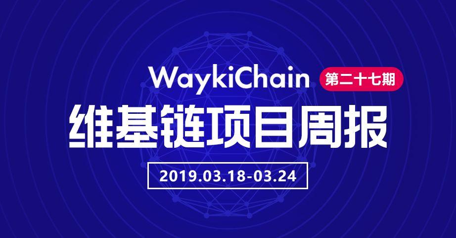 维基链WICC | 项目进展周报第27期(3.18~3.24)