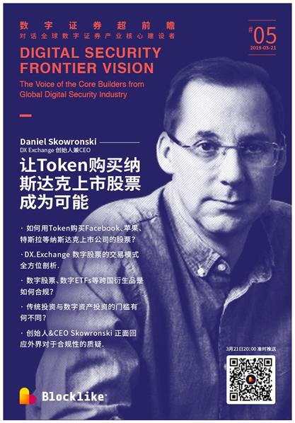 DX.Exchange创始人Daniel Skowronski:让Token购买纳斯达克上市股票成为可能