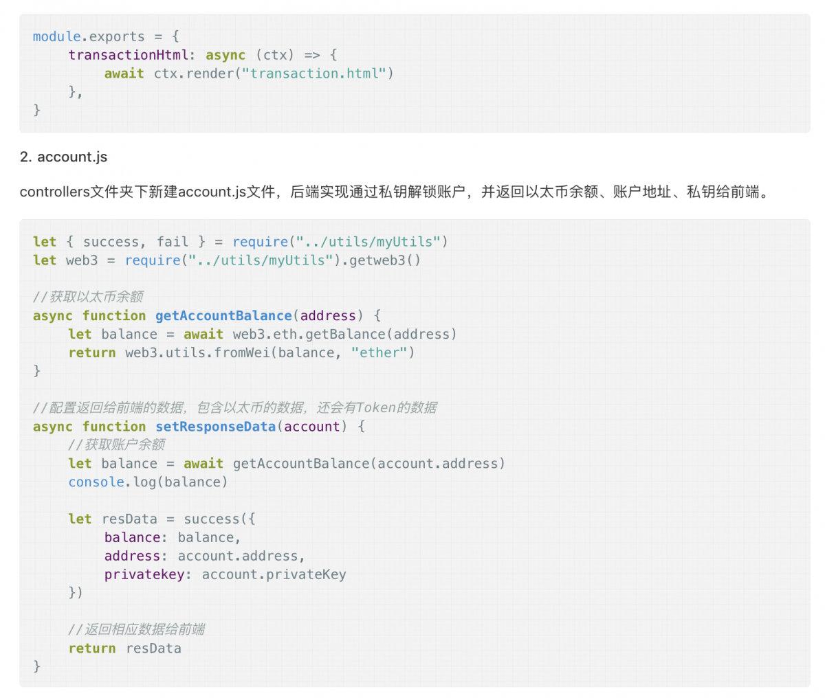 愿码(ChainDesk.CN)-以太坊钱包开发 七-解锁钱包账号姿势一:私钥