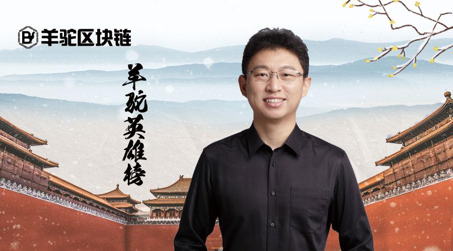 【专访】中国APM第一人改造公链,将数据价值还给用户