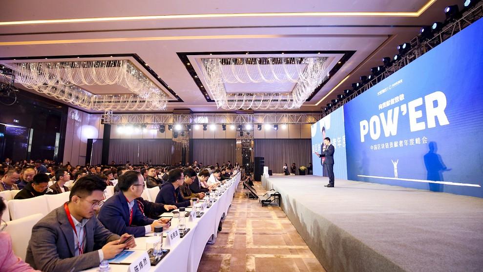 """布比蒋海受邀""""POW'ER 2019中国区块链贡献者年度峰会"""",共话公链技术突变"""