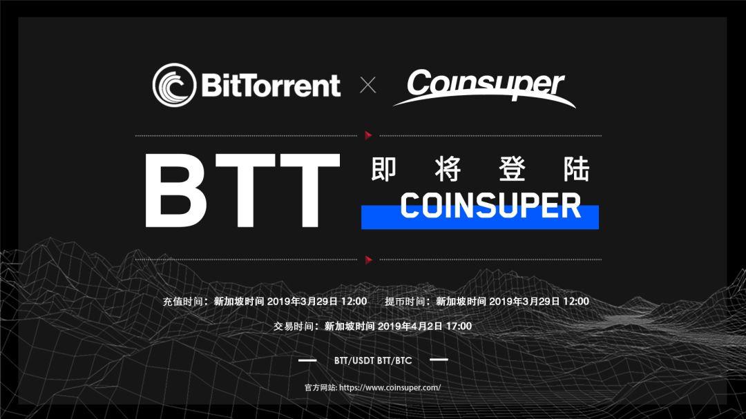 知名数字资产交易平台COINSUPER即将上线BitTorrent(BTT)