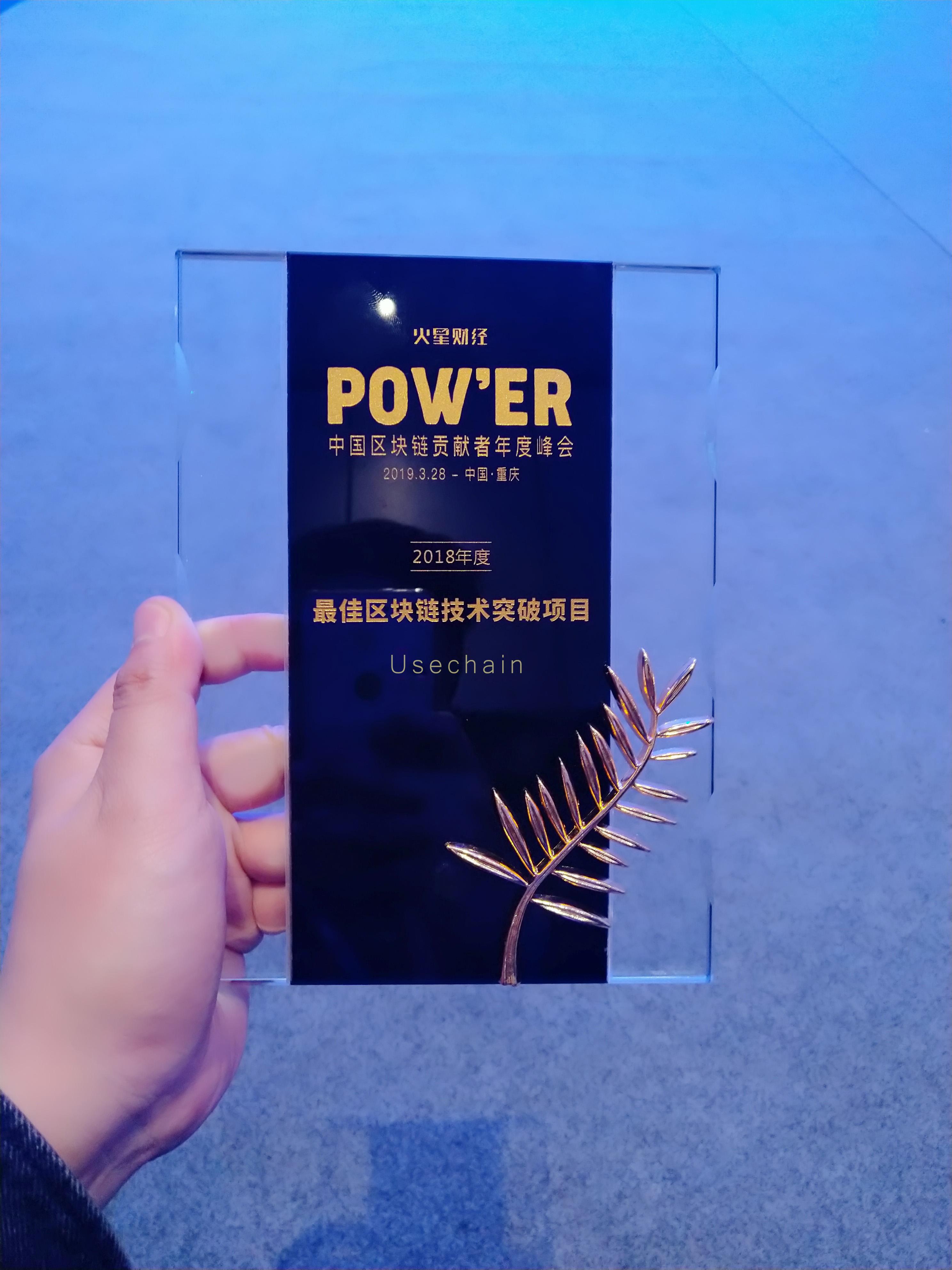 Usechain三项专利,斩获2018最佳区块链技术突破奖
