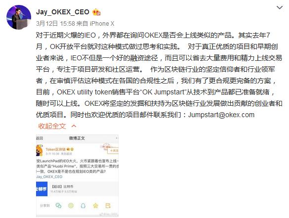 OKEx预计下周推出IEO,参与规则疑似被曝光?