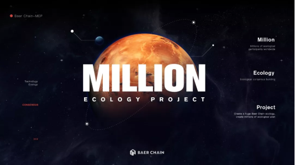Baer Chain全球百万生态计划正式启动