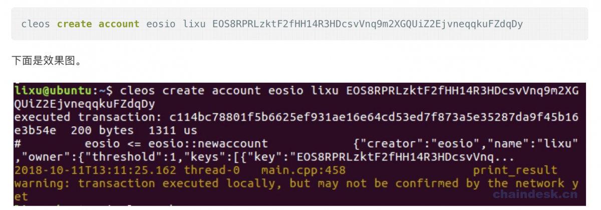 EOS钱包开发,使用cleos工具管理账号权限