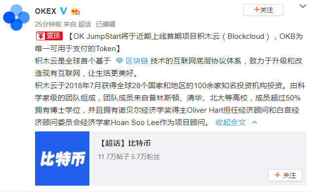 OK JumpStart首发项目公布!5大信息读懂积木云