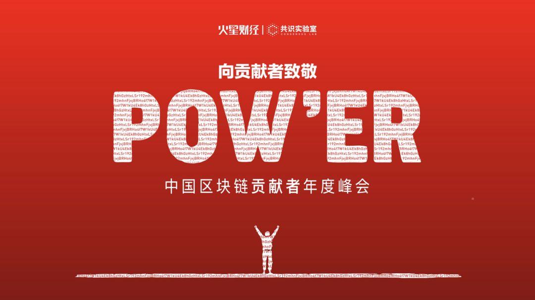 王峰吴忌寒李林领衔,150大项目,1000位核心嘉宾,一文尽览POW'ER大会亮点(附榜单)
