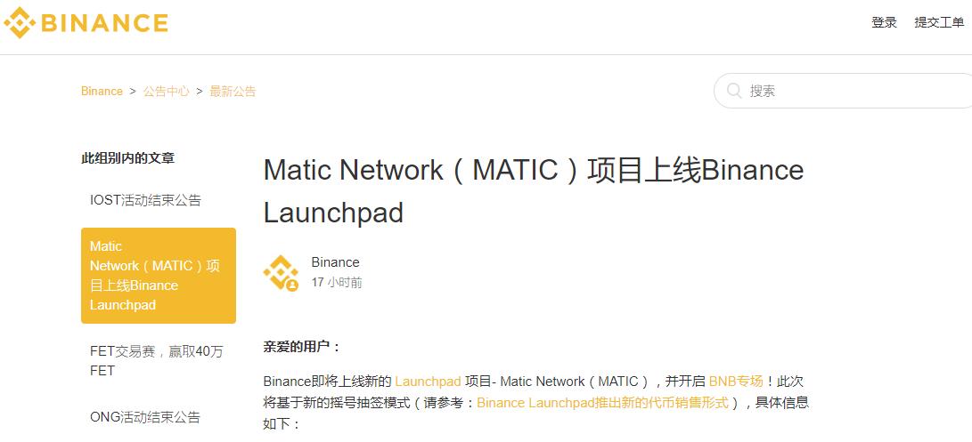 币安Launchpad再发车!7大信息读懂Matic Network
