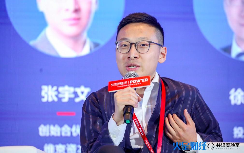 """维京资本张宇文:快速""""上币""""将对一级市场的价值产生冲击"""