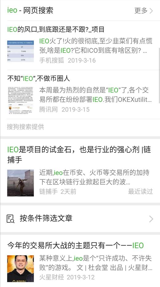 """获利锦囊,OKEx""""IEO""""抢购规则深度解析及拆解对比"""