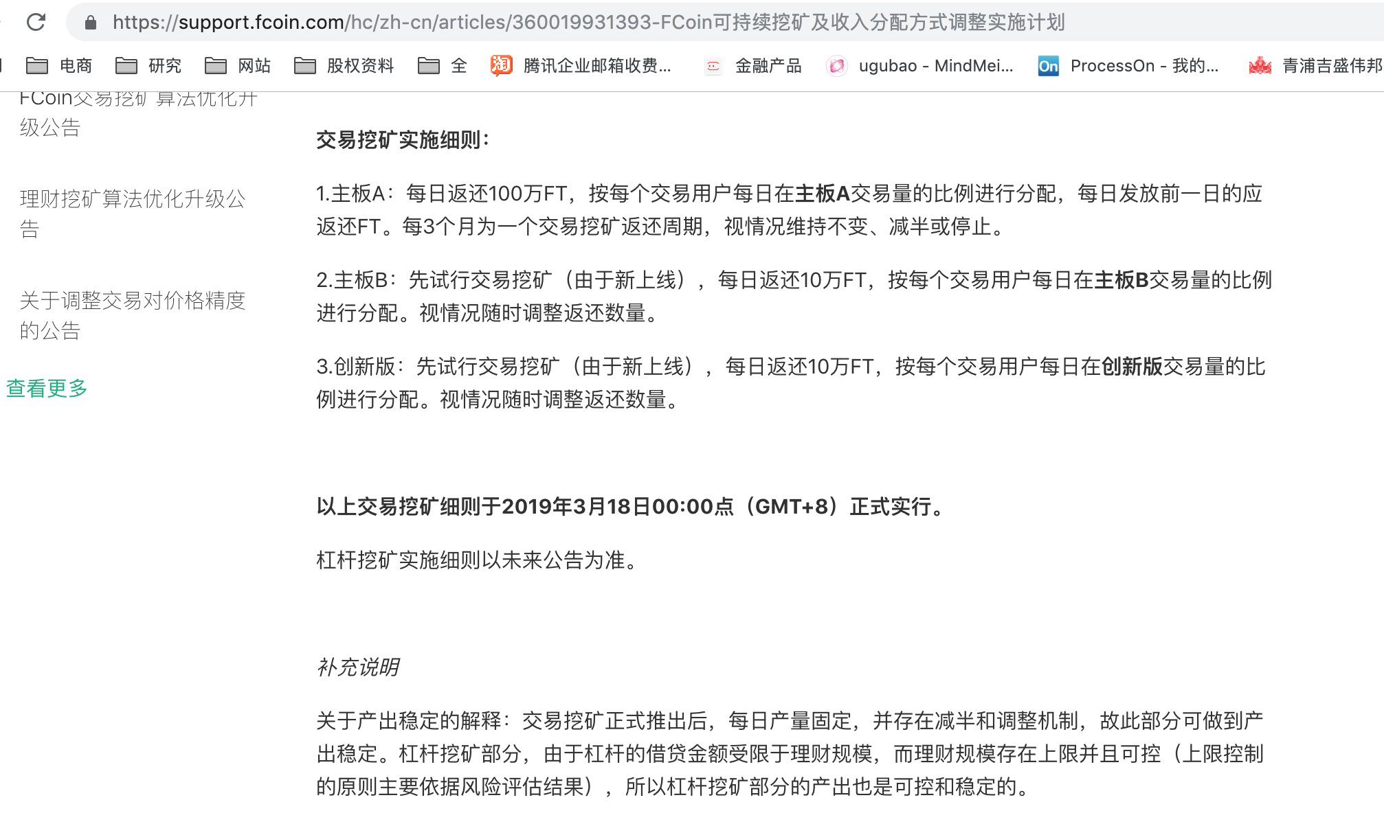 FCoin交易挖矿周年记:通证经济到底行不行