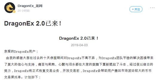 DragonEx2.0时代来临!资产安全再升级,正式恢复交易业务