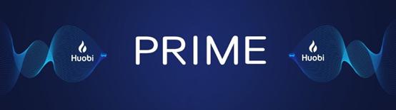 火币Prime二期项目的信息公布,要求开盘前30天最低日均持仓500HT