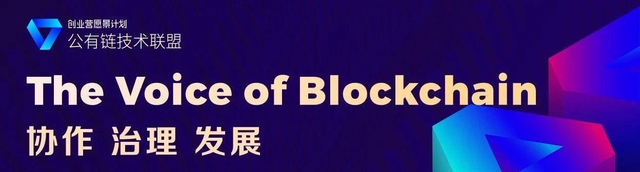 The Voice of Blockchain:如果区块链有自己的声音