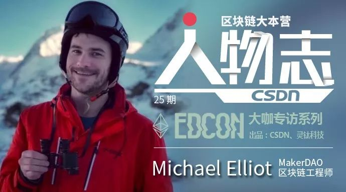 十问以太坊排名第一应用开发者Michael Elliot,从门头沟到稳定币之王