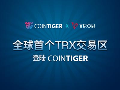 CoinTiger开放全球首个TRX交易区,创始人独家剧透了这几点