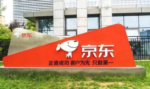 京东发布区块链技术实践白皮书:上链数据达13亿条