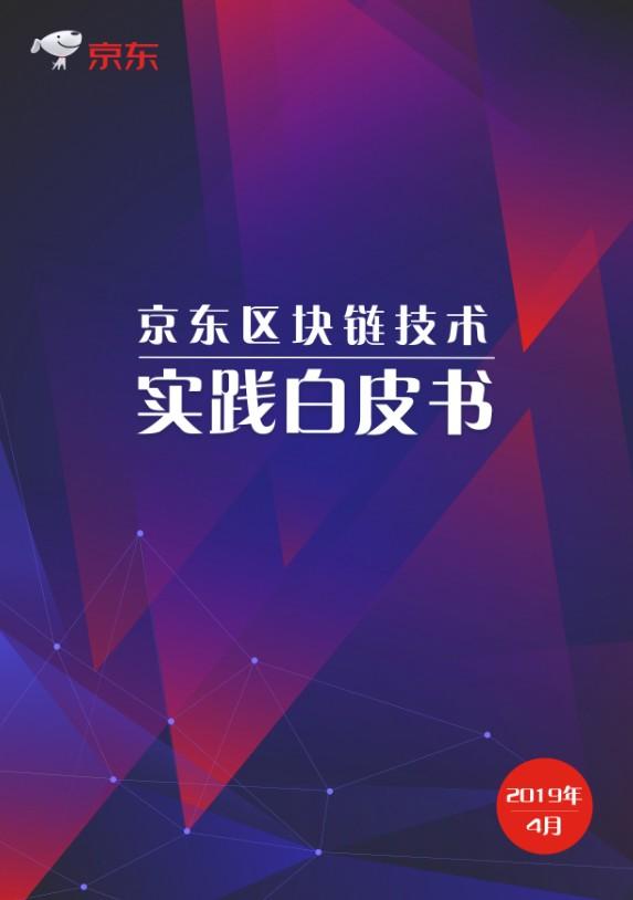 京东发布《区块链技术实践白皮书(2019)》,区块链成其数字科技四大核心技术能力之一