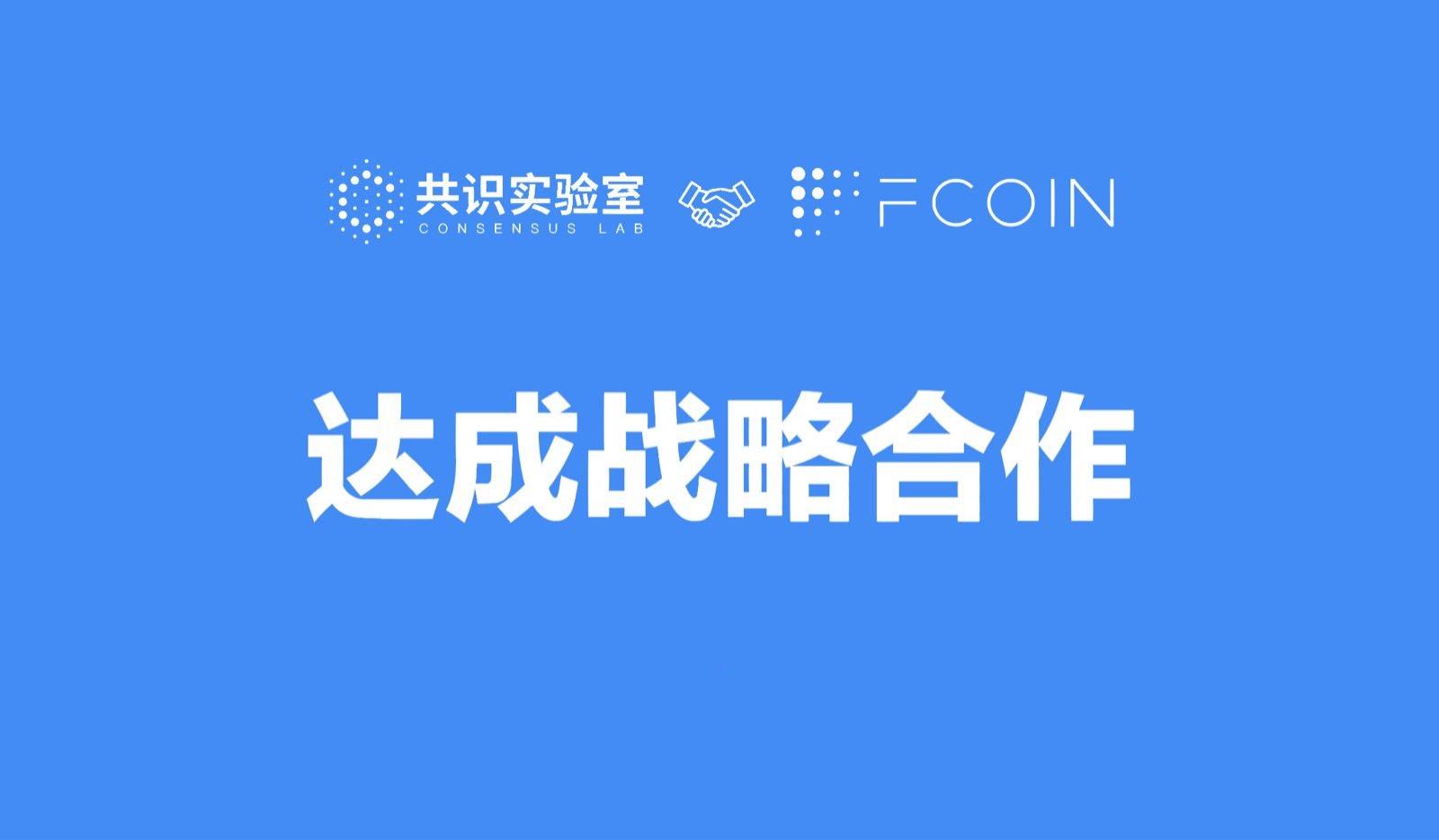 共识实验室宣布已完成1亿FT收购,计划进一步增持并推动FCoin重组