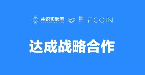 共识实验室购入1亿FT,王峰称期待全新的FCoin