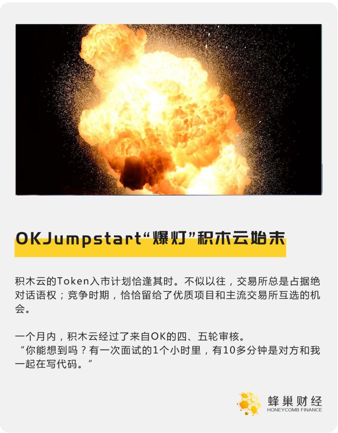 """OKJumpstart""""爆灯""""积木云始末"""