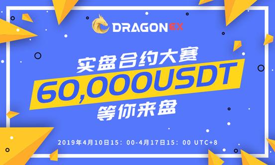 DragonEx合约交易上线,实盘大赛正式开启