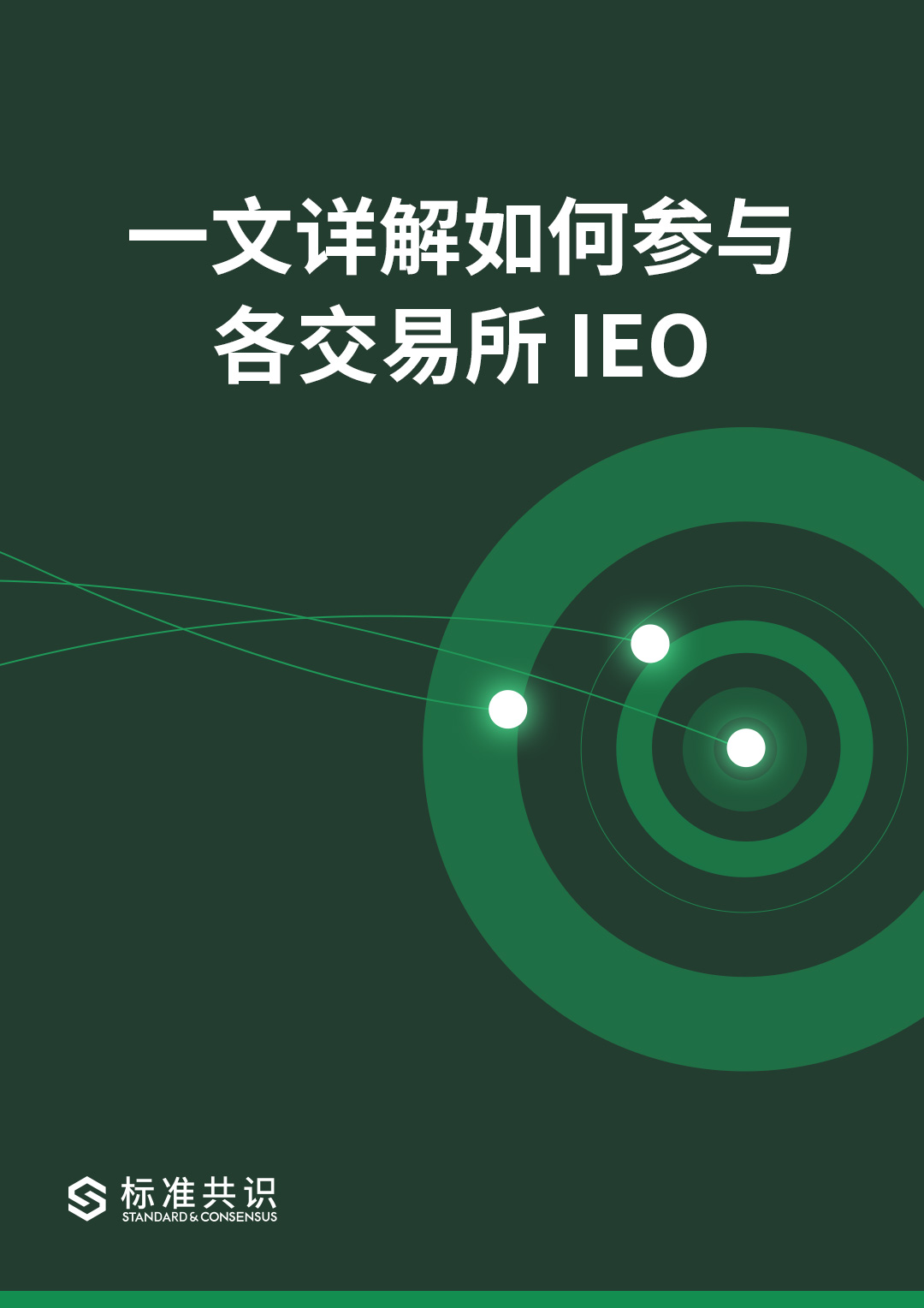 标准共识:一文详解如何参与各交易所IEO