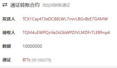 BTT假币攻击事件细节披露及修复方案