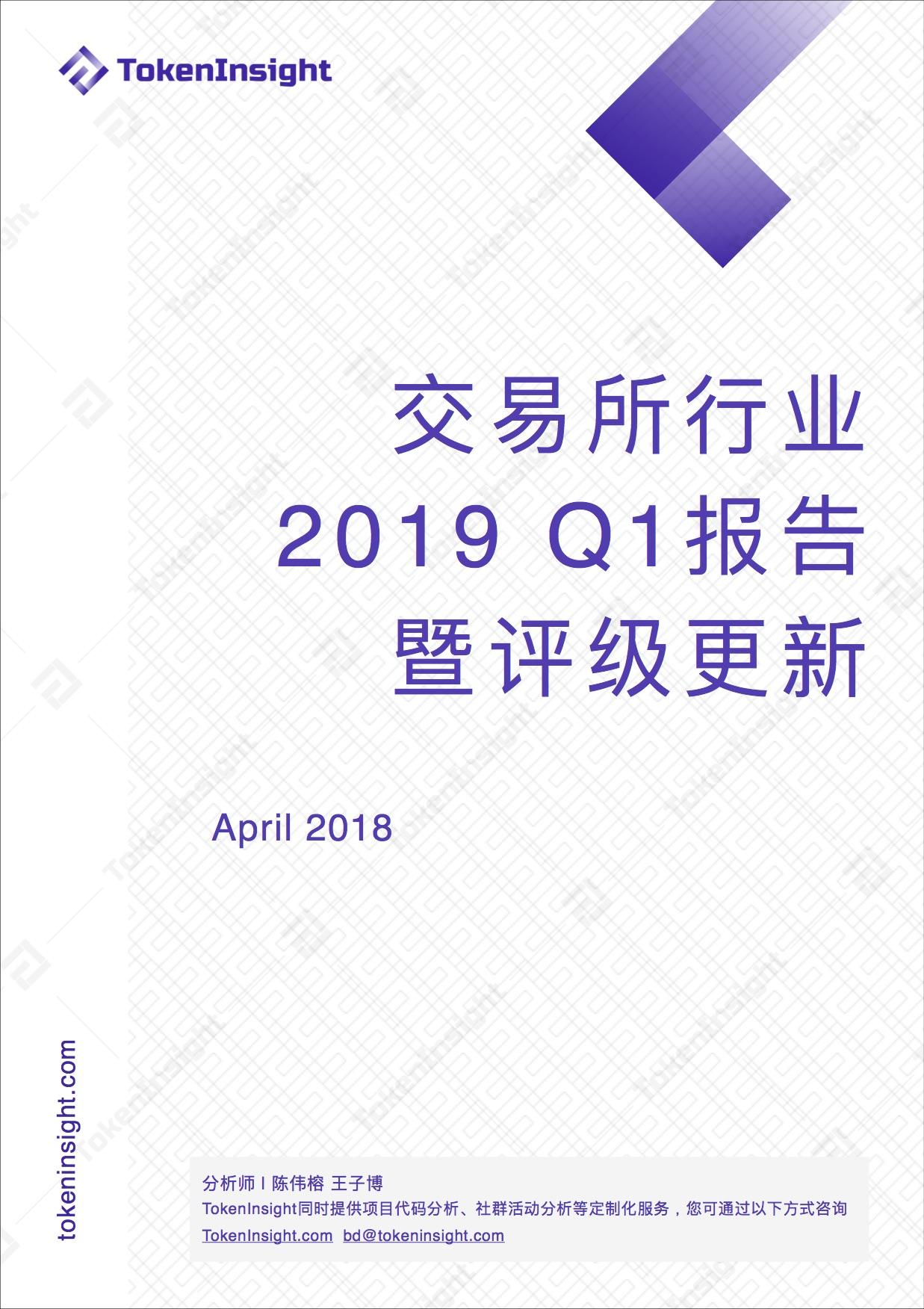 交易所行业2019 Q1报告暨评级更新 | TokenInsight