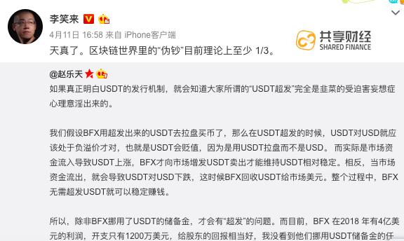 持续溢价之后,USDT悄悄增发3亿美元,再次引起巨大争议