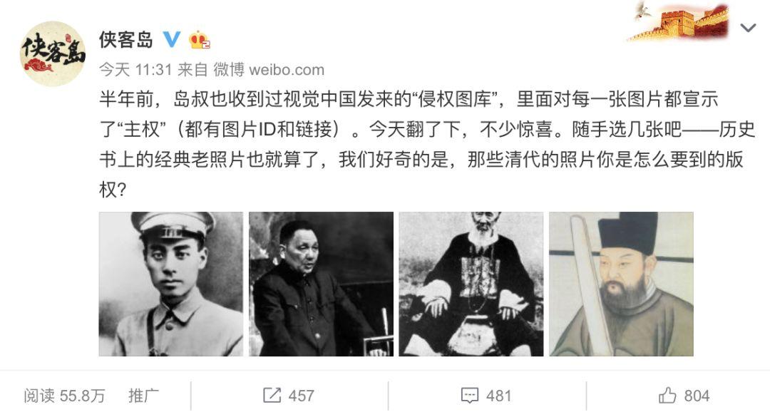 侠客岛谈视觉中国争议:用区块链技术解决维权困境