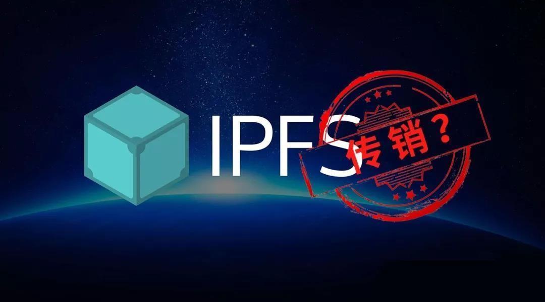被玩坏的IPFS矿机:63岁老太太不远千里来传销