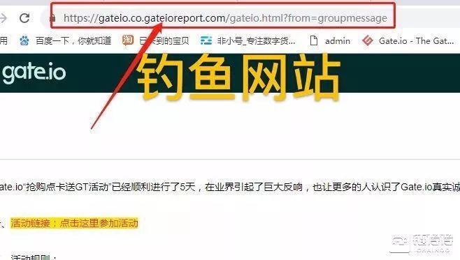 """Gate.io GT空投热,""""李鬼""""蜂拥来骗钱"""